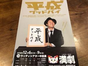 「平成グッドバイ」2018年満劇東京公演(@ウッディシアター中目黒) - haruharuy劇場