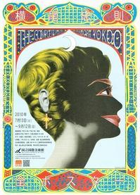 横尾忠則全ポスター - AMFC : Art Museum Flyer Collection