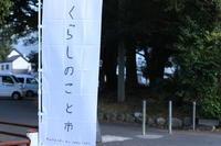 くらしのこと市 in 静岡護国神社 ~おいしい食べ物編~ - キラキラのある日々