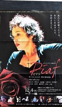 2回目の「Piaf」でした♪ - 本当に幸せなの?