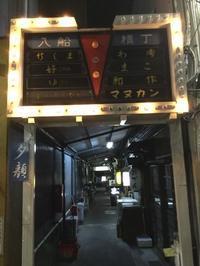 入船横丁 - ライトシャインスタイル