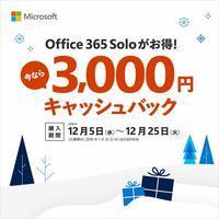 Microsoft Office 365 Soloが3000円キャッシュバック! - 開業したて整形外科院長の野望(無謀)日記。