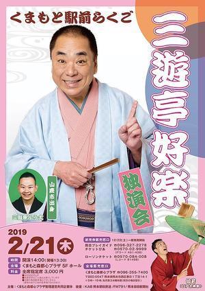 くまもと駅前落語 三遊亭好楽 独演会 - 熊本落語だより