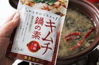 キムチ牡蠣鍋 - 登志子のキッチン