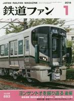 [雑誌]鉄道ファン2019年1月号 - 新・日々の雑感