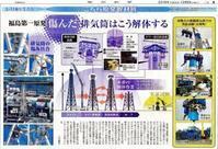 F1痛んだ排気筒はこう解体するこちら原発取材班/東京新聞 - 瀬戸の風