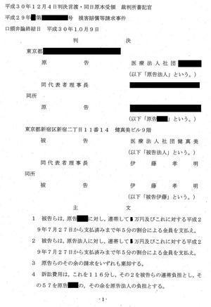 B医師裁判  東京地裁判決 - 美容外科医のモノローグ