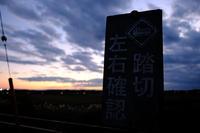 小湊薄暮~Ⅲ - :Daily CommA: