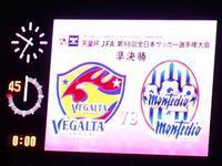 天皇杯準決勝、勝ったどー\(^o^)/ - Yu&Chi の遊々自適