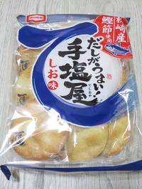 【亀田製菓】だしがうまい手塩屋 しお味 - 池袋うまうま日記。