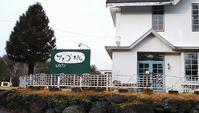 北軽井沢のレストランアタゴオル - 北軽1130