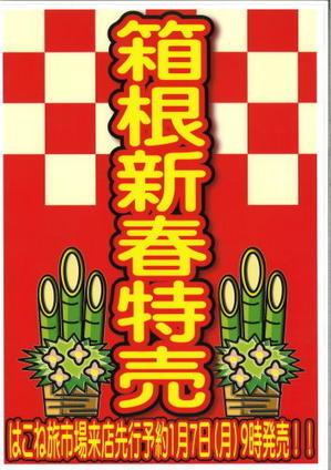 2019年 箱根新春特売 - はこね旅市場(R)日記