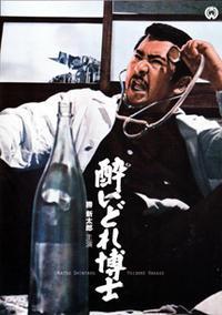 「酔いどれ博士」Drunken Doctor  (1966) - なかざわひでゆき の毎日が映画三昧