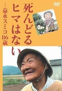 12/19水曜上映会『死んどるヒマはない』 - なまらや的日々