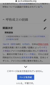 The imperial decree of the open war erased from Wikipedia - 憲法改正反対!国際法違反の現行憲法凍結!大日本帝国憲法再生!