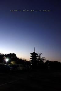 そうだ、京都へ… - 疾風谷の皿山…陶芸とオートバイと古伊万里と