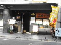 京都市 フレンチ居酒屋?のランチ ふなごや - 転勤日記