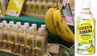 【RSP67】ハルナ「グリーンバナナミックススムージー」で腸活! - いぬのおなら