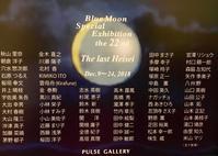 "Blue Moon展 ""The Last Heisei"" - 雲母(KIRA)の舟に乗って"