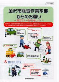 金沢市除雪作業本部からのお願い - 若宮新町会ブログ