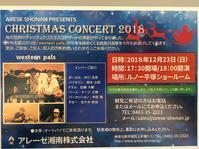 ラジオ出演とクリスマスコンサート - 井口克彦の仕事嫌いなスナフキン