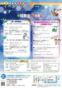 【イベントカレンダー12月号を配信します!】 - ぴゅあちゃんの部屋