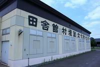田舎館村埋蔵文化財センター(田舎館村) - こんざーぎのブログ(Excite支店)