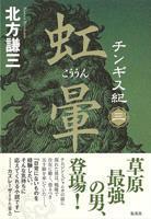 [小説]北方謙三:「チンギス紀(3) 鳴動」 - 新・日々の雑感