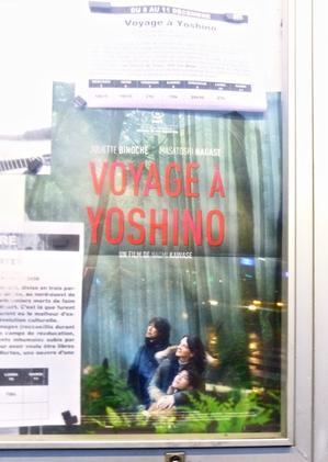 映画「吉野への旅」 - 光と影をおいかけて