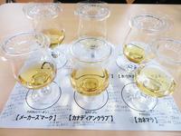 ウイスキー講座に参加〜スコッチウイスキーとアメリカのバーボンが美味しかったです^^ - ぐりーんらいふ
