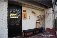 まめ桜で日々彩菜ごはん@兵庫/芦屋 - Bon appetit!
