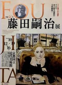 藤田嗣治とジュイの布 - ArtThrob in LA and Japan