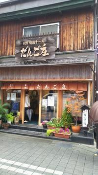 奈良県にある「だんご庄」 - ほっこりぐらし