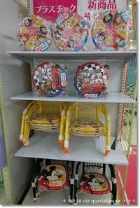 【ダイソー】ディズニーの豆椅子が買えるなんて!王子、久々のお熱… - 素敵な日々ログ+ la vie quotidienne +