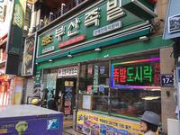 〈釜山旅行〉思ったよりも面白い! 龍頭山に登る道その1 - 韓国アート散歩
