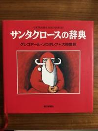 pecoraの本棚『サンタクロースの辞典』 - 海の古書店