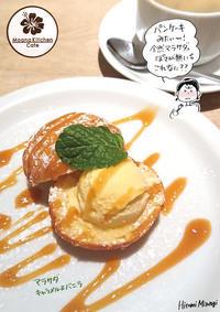【有楽町】モアナ キッチン カフェ「マラサダ キャラメル&バニラ」【うーん…、これいったい何?】 - 溝呂木一美の仕事と趣味とドーナツ