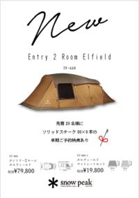 "New  Arrival Fair ""エントリー2ルーム エルフィールド"" - 秀岳荘みんなのブログ!!"