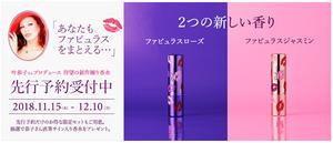 叶恭子さんプロデュースの新作練り香水【会員様先行予約は受付終了いたしました】 - D.if story
