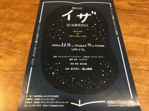 「イザ~ぼくの運命の人」戯曲リーディング(@シアタートラム) - haruharuy劇場