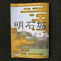 [WORKS]明石城 完全攻城ガイド - 机の上で旅をしよう(マップデザイン研究室ブログ)