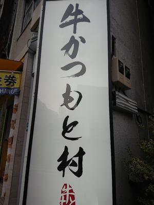 12/10  牛かつもと村 西新宿店  牛かつ130グラムとろろ一品小鉢付¥1,500 - 無駄遣いな日々