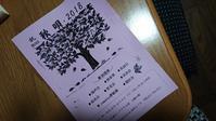 第五回 秋唄 2018 - 『三味線研究会 夢絃座』 三味線って 楽しいかもぉ~!