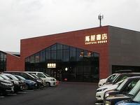 江別蔦屋書店〜食のフロア〜 - カーリー67 ~ka-ri-style~