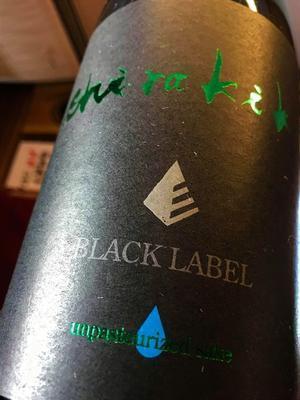【日本酒】白木久 しぼりたて BLACK LABEL 純米 vibrant 無濾過生原酒 限定 新酒30BY - 愉酒屋ノ熱血地酒伝 ver.1