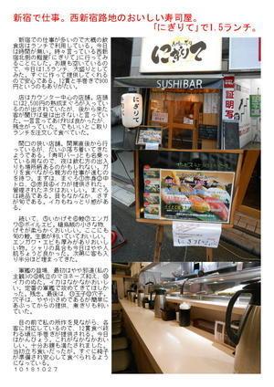 新宿で仕事。西新宿路地のおいしい寿司屋。「にぎりて」で1.5ランチ。