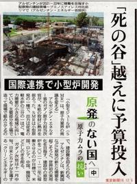 「死の谷」越えに予算投入国際連携で小型炉開発原子力ムラの抗い/原発のない国へ{中}東京新聞 - 瀬戸の風