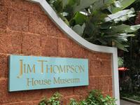 ジム・トンプソン・ハウスに行ってみる - イ課長ブログ
