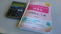 簿記検定に向けて - 福島県立テクノアカデミー会津 観光プロデュース学科 学生ブログ「みてがんしょ!」