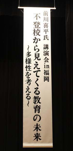 前川喜平さん講演会バックヤードストーリー 五分間の攻防 - アガパンサス日記(ダイアリー)